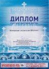 """Диплом - от оргкомитета выставки-форума """"Православная Русь"""""""
