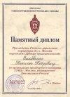 Памятный диплом - от Главного управления внутренних дел г. Москвы