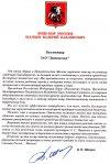 Благодарственное письмо - от вице-мэра Москвы В.П. Шанцева