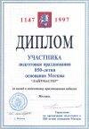 Диплом - от Управления по организации подготовки к 850-летию основания Москвы