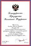 Благодарственное письмо - от президента Российской Федерации Б.Н. Ельцина