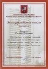 Благодарственное письмо - от Правительства Москвы